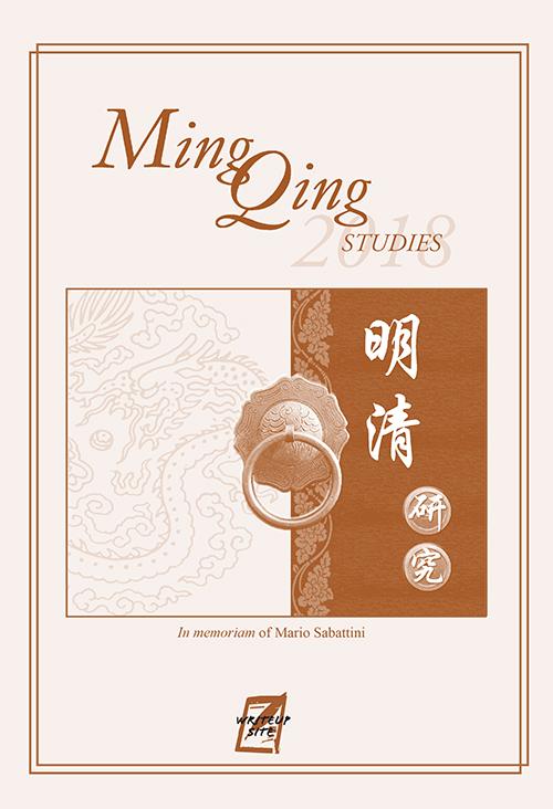 Ming Qing Studies