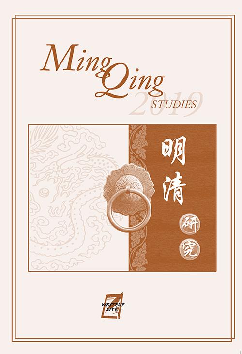 Ming Qing 2018
